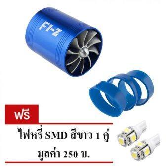 F1Z ใบพัดท่อไอดี 2 ใบพัด ใส่ท่อกรองอากาศ เพิ่มอัตราเร่ง เพิ่มสมรรถนะ ประหยัดน้ำมัน ติดตั้งง่าย (สีน้ำเงิน)(BLUE)