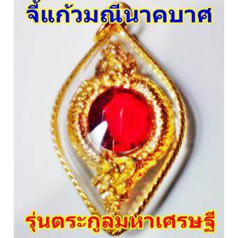 จี้ห้อยคอ,แก้วมณีนาคราช,นาคบาศ,บ่วงนาคบาศ,ศรของอินทรชิต,ลูกแก้วพญานาค,แก้วบุญฤทธิ์แห่งนาคราช