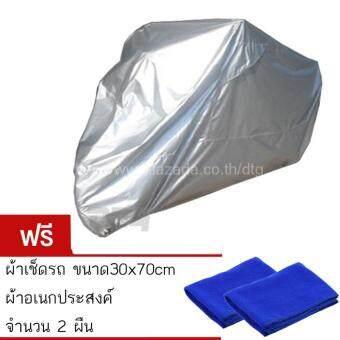 DTG BigBike ผ้าคลุมรถมอเตอร์ไซค์ (สีเทา)-(แถมฟรี ผ้าเช็ดรถ จำนวน 2 ผืน)