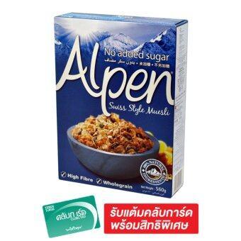ALPEN อัลเพน มูสลี่ สูตรไม่มีน้ำตาล 560 กรัม