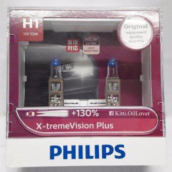 Philips H1 X-tremeVision Plus +130% 12V 55W หลอดไฟรถยนต์ฮาโลเจน แสงสว่างเพิ่มขึ้นถึง 130% (2 หลอด)