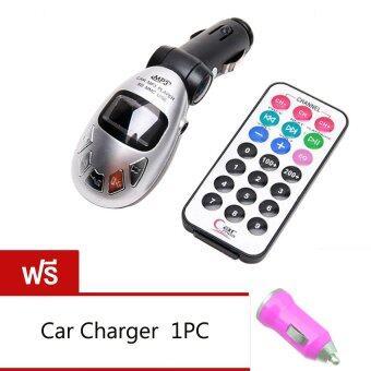 เครื่องเล่น Car MP3 ติดรถยนต์ FM Radio Music Player (Silver) Free Car Charger (Pink)