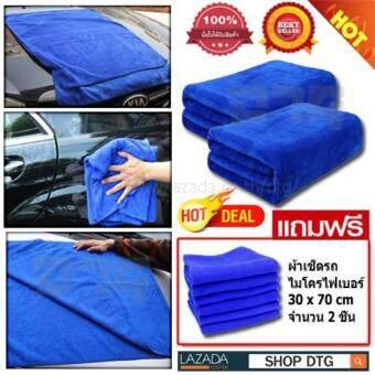 DTG ผ้าเช็ดรถไมโครไฟเบอร์ 60 x 160 cm จำนวน 2 ผืน (สีน้ำเงิน) แถมฟรี ผ้าเช็ดรถ ขนาด 30x70cm 2 ผืน