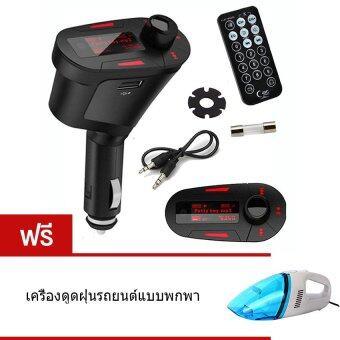 Elit เครื่องเล่นไฟล์ MP3 ในรถยนต์ระบบส่งสัญญาณ FM แถมฟรี เครื่องดูดฝุ่นรถยนต์ แบบพกพา