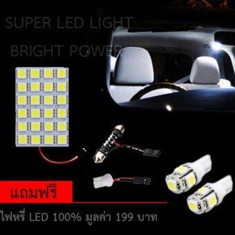 ไฟ เพดาน รถยนต์ ไฟ กลาง เก๋ง ไฟ ส่อง สัมภาระ LED 24 Light จำนวน 1 แผง แถมฟรี ไฟหรี่ LED แท้ 100 % มูลค่า 199 บาท สีขาว (WHITE).