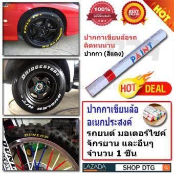 DTG ปากกาสีเขียนยางรถยนต์ มอเตอร์ไซค์ และ จักรยาน (สีแดง) - จำนวน 1 ชิ้น