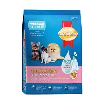 Smartheart Small Breed Puppy 450g - สมาร์ทฮาร์ท อาหารลูกสุนัข สำหรับ สุนัขพันธุ์เล็ก ขนาด 450 กรัม