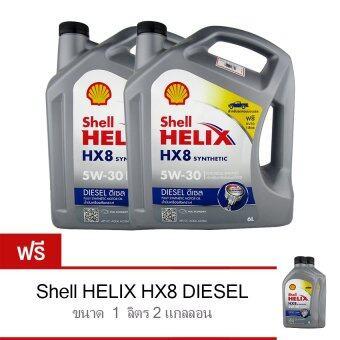 SHELL น้ำมันเครื่อง HELIX HX8 5W-30 ดีเซล คอมมอนเรล สังเคราะห์แท้ 100% 6 ลิตร (ฟรี 1 ลิตร) (2 แกลลอน)
