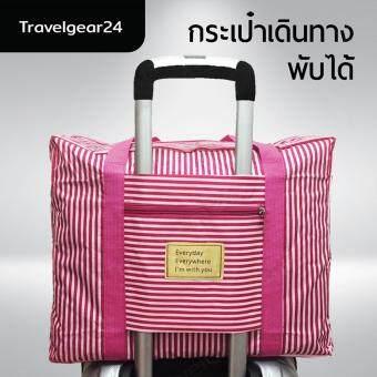 TravelGear24 New Design กระเป๋าเดินทางแบบพับได้ ลายทาง (Pink/สีชมพู) ล็อกกับกระเป๋าเดินทางได้ Travel Strip Foldable Bag กระเป๋าพับได้ Duffle Bag Folding Luggage (image 0)