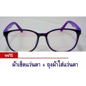 แว่นตากันแสง แว่นตากรองแสง กรอบแว่นตา แว่นตากรองแสง คอมพิวเตอร์ สีดำ / สีม่วง