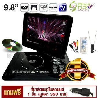MarchDVD All in 1 เครื่องเล่นดีวีดี/ทีวีดิจิตอล/ฟังเพลง MP3/ดูหนัง MP4 แบบพกพา จอขนาด 9.8 นิ้ว หมุนได้ 270 องศา แถมฟรี หัวแปลงชาร์ตแบตเตอร๊่ใช้ในรถยนต์1 อัน (มูลค่า 350 บาท)