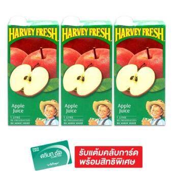 HARVEY FRESH ฮาร์เวย์เฟรช น้ำแอปเปิ้ล 99% 1000 มล. (แพ็ค 3 กล่อง)