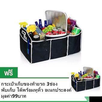 HHsociety กระเป๋าเก็บของท้ายรถ 3ช่อง พับเก็บได้พร้อมหูหิ้ว อเนกประสงค์ ซื้อ 1 แถม 1 ( สีดํา )
