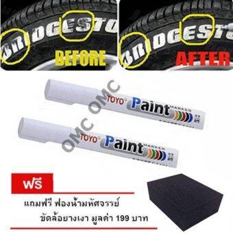 TOYO paint ปากกา เขียนยาง Original 100 % ปากกา เขียนล้อ ปากกา แต้มยาง สีแต้มแม็กซ์ - สีแต้มล้อรถ และยางรถยนต์ สีขาว (WHITE) 2 ด้าม แถมฟรี ฟองน้ำมหัศจรรย์ ขัดล้อยางให้เงางาม มูลค่า 199 บาท