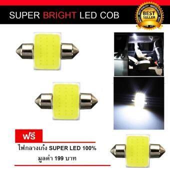 ไฟเพดานรถยนต์ ไฟกลางเก๋ง ไฟส่องแผนที่ ไฟด้านหลังสัมภาระ LED COB จำนวน 2 หลอด สีขาว ใช้ได้กับรถทุกรุ่น ที่ช่องเสียบเป็นขั้วซ้าย-ขวา แถมฟรี ไฟเพดาน 1 หลอด มูลค่า 199 บาท