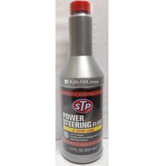 STP Power Steering Fluid + stop leak 66046/1 น้ำมันพาวเวอร์สูตรหยุดการรั่วซึม (354 mL)