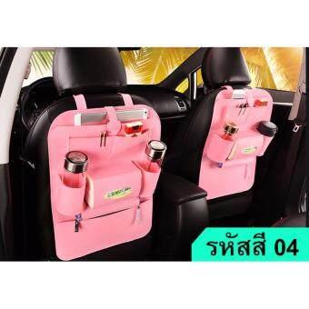 (ซื้อ 1 แถม 1) กระเป๋าเก็บของหลังเบาะรถยนต์อเนกประสงค์ สีชมพู