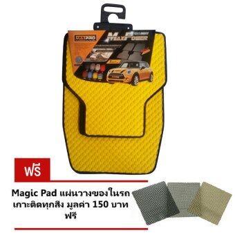 Matpro ชุดพรมปูพื้น Free Size Universal ลายกระดุม สำหรับ รถยนต์ ทุกรุ่น 5ชิ้น (Yellow) แถมฟรี แผ่นรอง Magic Pad วางของในรถ