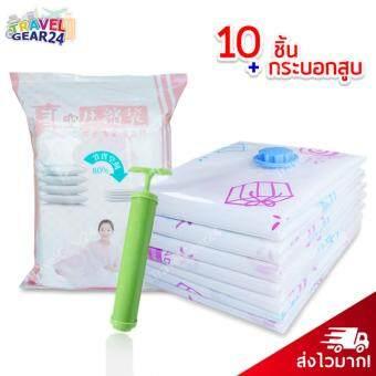 TravelGear24 ถุงสูญญากาศ ถุงใส่เสื้อผ้า ถุงกระชับพื้นที่ ถุงใส่เสื้อผ้าพกพา Vacuum Bag (คละลาย)