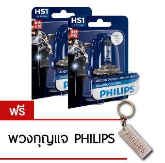 Philips หลอดไฟจักรยานยนต์ HS1 รุ่น Blue Vision Moto 4000K 12V 35/35W (2หลอด)