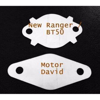 แผ่นอุดEGR ใส่ได้กับรถ Mazda BT50 หรือ Ford New Ranger