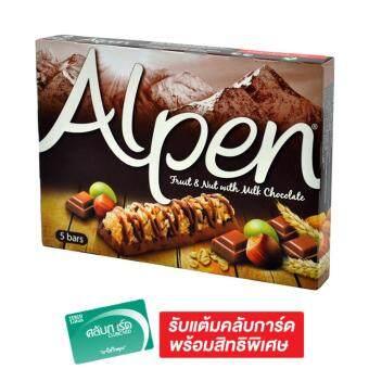ALPEN อัลเพน ธัญพืชชนิดแท่ง ผสมผลไม้ และนัต เคลือบช็อกโกแลต 145 กรัม