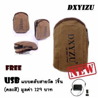 DXYIZU กระเป๋า คาดเอว ร้อยใส่สายเข็มขัด สะดวกพกพาง่าย 1 ใบ ฟรี USB แบบตลับสายวัด 1ชิ้น(คละสี) มูลค่า 129 บาท