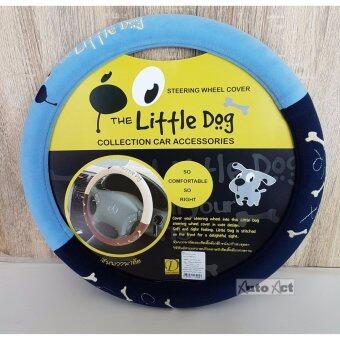 Little dog- ที่หุ้มพวงมาลัย สีเทาฟ้า