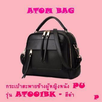 ATOM bag กระเป๋าเป้สะพายข้างผู้หญิงหนัง PU