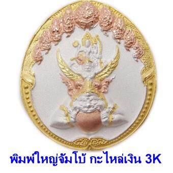 107Mongkol เหรียญ พระนารายณ์ ทรงครุฑ ประทับ พระราหู เจ้าคุณธงชัย วัดไตรมิตร ปี 2548 กะไหล่เงิน ชุบ 3K พิมพ์ใหญ่ แก้ปีชง