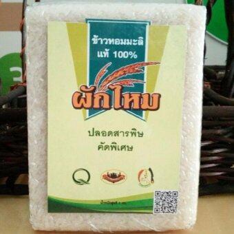 ข้าวหอมมะลิ ตรา ผักไหม ปลอดสารเคมี แท้ 100%