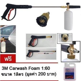 ปืนฉีดน้ำแรงดันสูง ยาว 40cm พร้อมหัวฉีดโฟมล้างรถ เครื่องฉีดน้ำแรงดันสูง & หัวต่อทองเหลือง ปรับ 2 ระดับ Inlet Snow Foam Lance Car Washer Pressure - Quick Release Coupler & Double Tip Nozzle