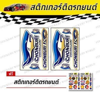 สติ๊กเกอร์ ชลบุรี ฟุตบอล แต่งรถ มอเตอร์ไซค์ MSX รถซิ่ง ลาย สติ๊กเกอร์ ติดกระจก บิ๊กไบค์แต่ง โลโก้ ติดรถ แต่งรถ รถยนต์ รถกระบะ ติดข้างรถ รถแต่งมอเตอร์ไซค์ CHONBURI FOOTBALL LOGO Racing Sticker Car 3M