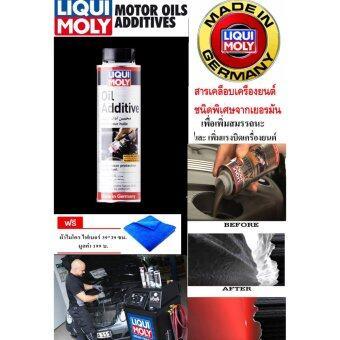 LIQUI MOLY Oil Additiv สารเคลือบและลดแรงเสียดทานเครื่องยนต์ ผลิตภัณฑ์คุณภาพจากเยอรมัน 300 ml.