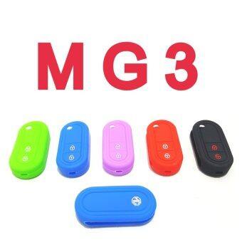 ซิลิโคนกุญแจรถยนต์ MG3 สีแดง