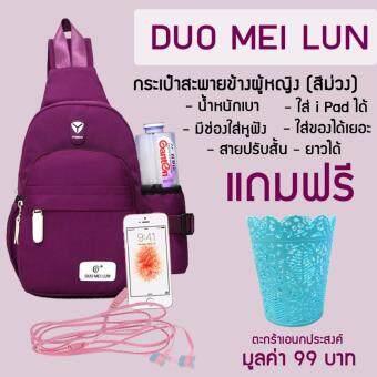 DUOMEILUN BAG กระเป๋าสะพายข้างผู้หญิง(สีม่วง) แถมฟรี ตะกร้าเอนกประสงค์ (คละสี) มูลค่า 99 บาท