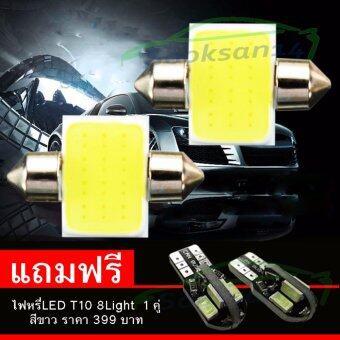 ไฟเพดานรถยนต์ LED COB 31mmแถมไฟหรี่ 8Light(สีขาว)
