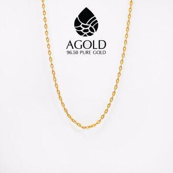AGOLD ST40 สร้อยคอทองแท้ 96.50% น้ำหนัก ครึ่งสลึง (1.9 กรัม) ฟรีกล่องใส่เครื่องประดับ