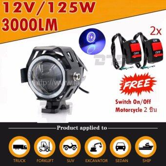 DTG ไฟตัดหมอก LED (วงแหวนสีฟ้า) สำหรับรถจักรยานยนต์ 125W 3000LM U7 (ขอบสีดำ)-(จำนวน 1ชุด)-แถมฟรี Switch On/Off Motorcycle 2ชิ้น มูลค่า 400 บาท