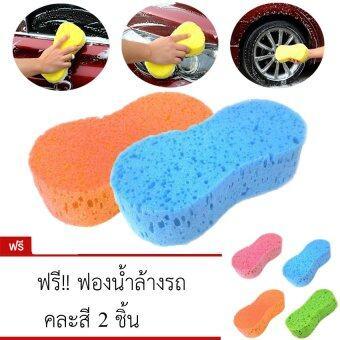 DTG ฟองน้ำล้างรถ จำนวน 2 ชิ้น ( แถมฟรี!! ฟองน้ำล้างรถ จำนวน 2 ชิ้น - คละสี )