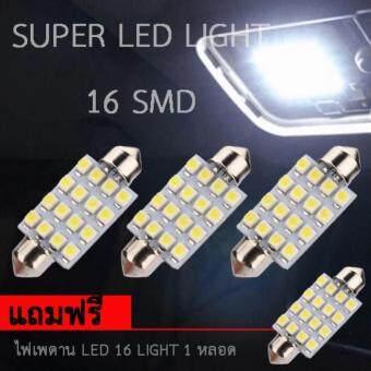 ไฟ เพดาน รถยนต์ ไฟ กลาง เก๋ง ไฟ ส่อง สัมภาระ LED 16 Light จำนวน 3 หลอด แถมฟรี 1 หลอด สีขาว ความยาว 31 mm (WHITE)