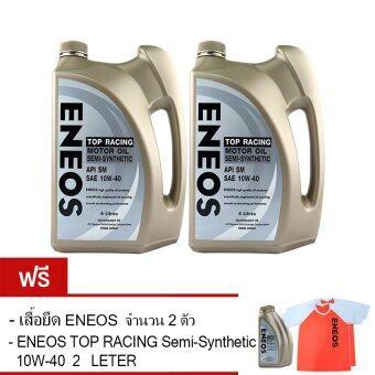 ENEOS น้ำมันเครื่อง TOP RACING Semi-Synthetic เบนซิน 10W-40 4 ลิตร (ฟรี 1 ลิตร + เสื้อยืด) (2 แกลลอน)