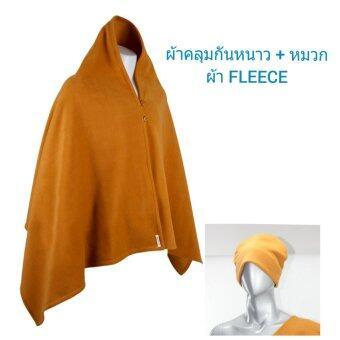 ชุดถวายสังฆทานกันหนาว สำหรับพระสงฆ์ (ผ้าคลุุมไหล่ หมวก ) ผ้า FLEECE