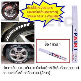 ปากกาเขียนยาง แต้มยาง สีแต้มแม็กซ์ สีแต้มล้อรถรถยนต์ รถมอเตอร์ไซค์ รถจักรยาน (สีขาว) - แถมฟรี ปากกาเขียนยาง แต้มยาง สีแต้มแม็กซ์ สีแต้มล้อรถรถยนต์ รถมอเตอร์ไซค์ รถจักรยาน (สีขาว)