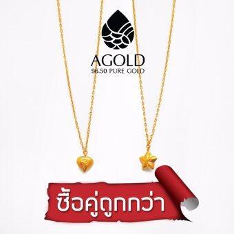 AGOLD ST39 โปรซื้อคู่ถูกกว่า สร้อยคอทองแท้ 96.50% พร้อมจี้ น้ำหนัก ครึ่งสลึง (1.9 กรัม) ฟรีกล่องใส่เครื่องประดับ