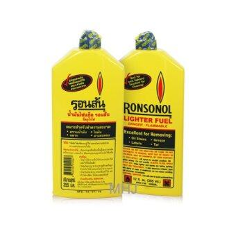 MHJ รอนสัน น้ำมันไฟแช็คเอนกประสงค์ รอนสัน Ronsonal ขนาด 355 มิลลิลิตร จำนวน 2 ขวด