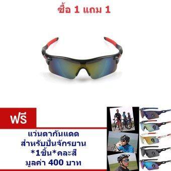 แว่นตากันแดดสำหรับปั่นจักรยาน สีแดง (ซื้อ 1 แถม 1)