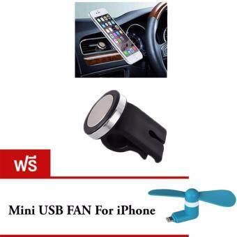 iGadget Automotive Power Magnets ที่วางโทรศัพท์แถบแม่เหล็ก เสียบช่องแอร์ (Black) แถมฟรี Mini USB FAN FOR iPhone