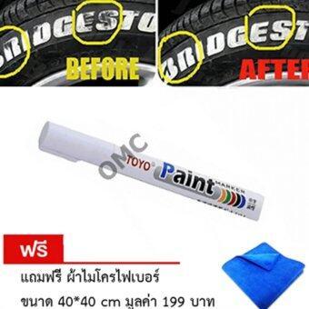 ปากกา เขียนยาง Original 100 % ปากกา เขียนล้อ ปากกา แต้มยาง สีแต้มแม็กซ์ - สีแต้มล้อรถ และยางรถยนต์ สีขาว (WHITE) 1 ด้าม แถมฟรี ผ้าไมโครไฟเบอร์ ขนาด 40*40 cm มูลค่า 199 บาท