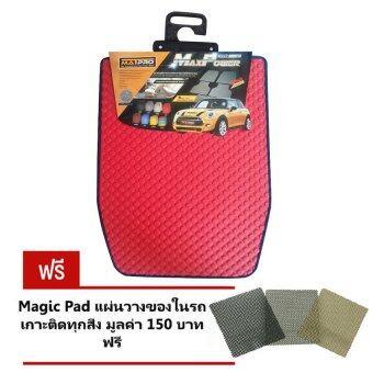 Matpro ชุดพรมปูพื้น Free Size Universal ลายกระดุม สำหรับ รถยนต์ ทุกรุ่น 5ชิ้น (Red) แถมฟรี แผ่นรอง Magic Pad วางของในรถ